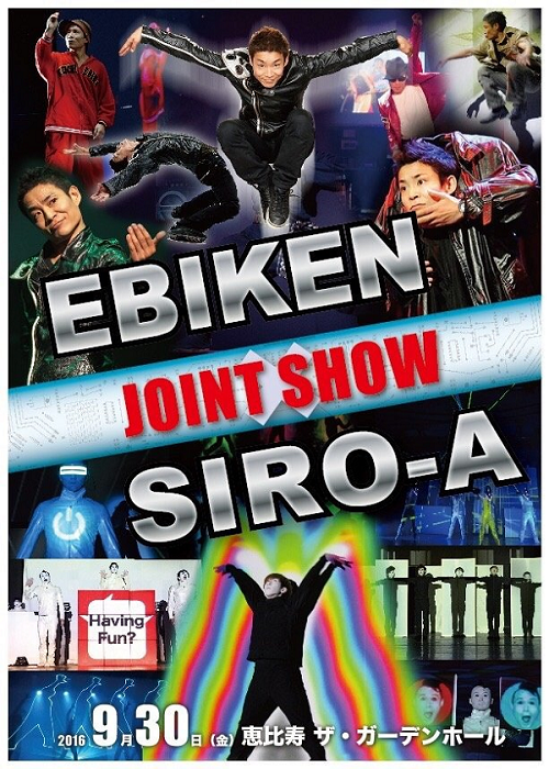 「EBIKEN × SIRO-A JOINT SHOW」が9月30日恵比寿ザ・ガーデンホールにて開催!.png