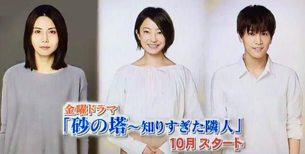 【動画】岩田剛典ドラマ「砂の塔」本格サスペンスに初. 『砂の塔~知りすぎた隣人』メインキャスト